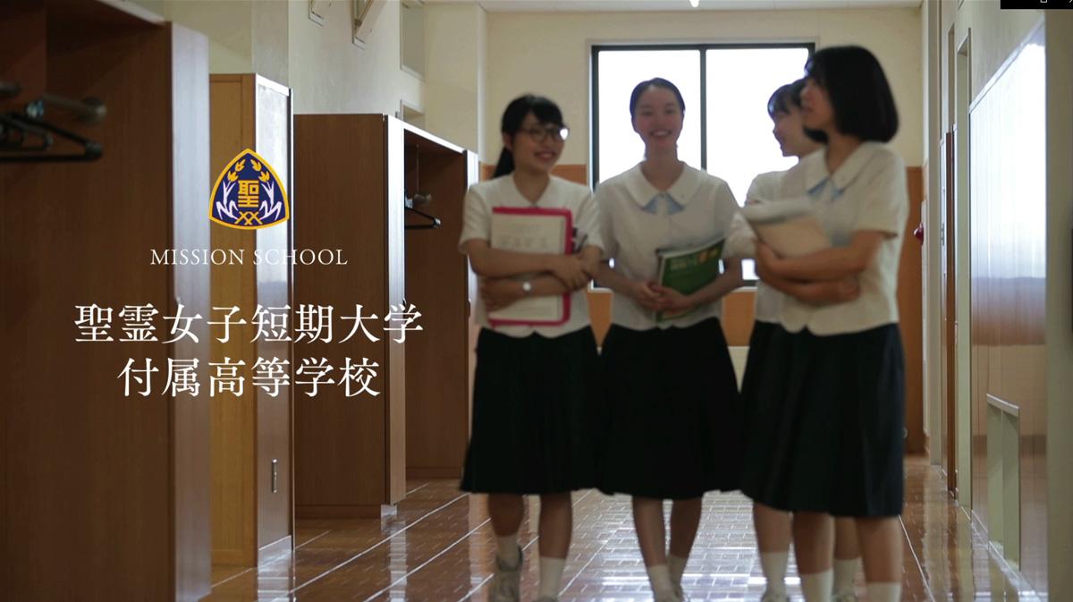 聖霊女子短期大学付属高等学校