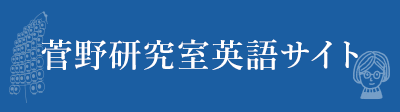菅野研究室英語サイト