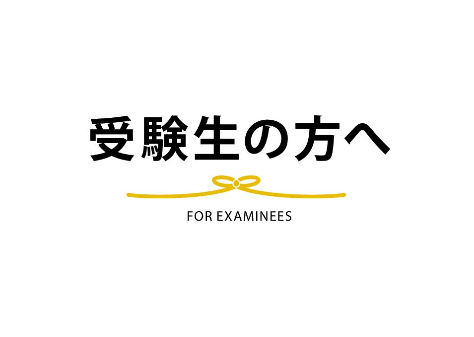 海外研修・留学