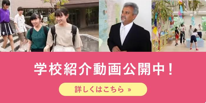 学校紹介動画公開中!