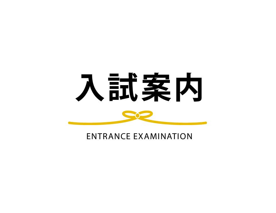 (本科)2019(平成31)年度入学者選抜実施要項